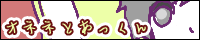 繧ェ繝阪ロ縺ィ縺ゅ▲縺上s06/03